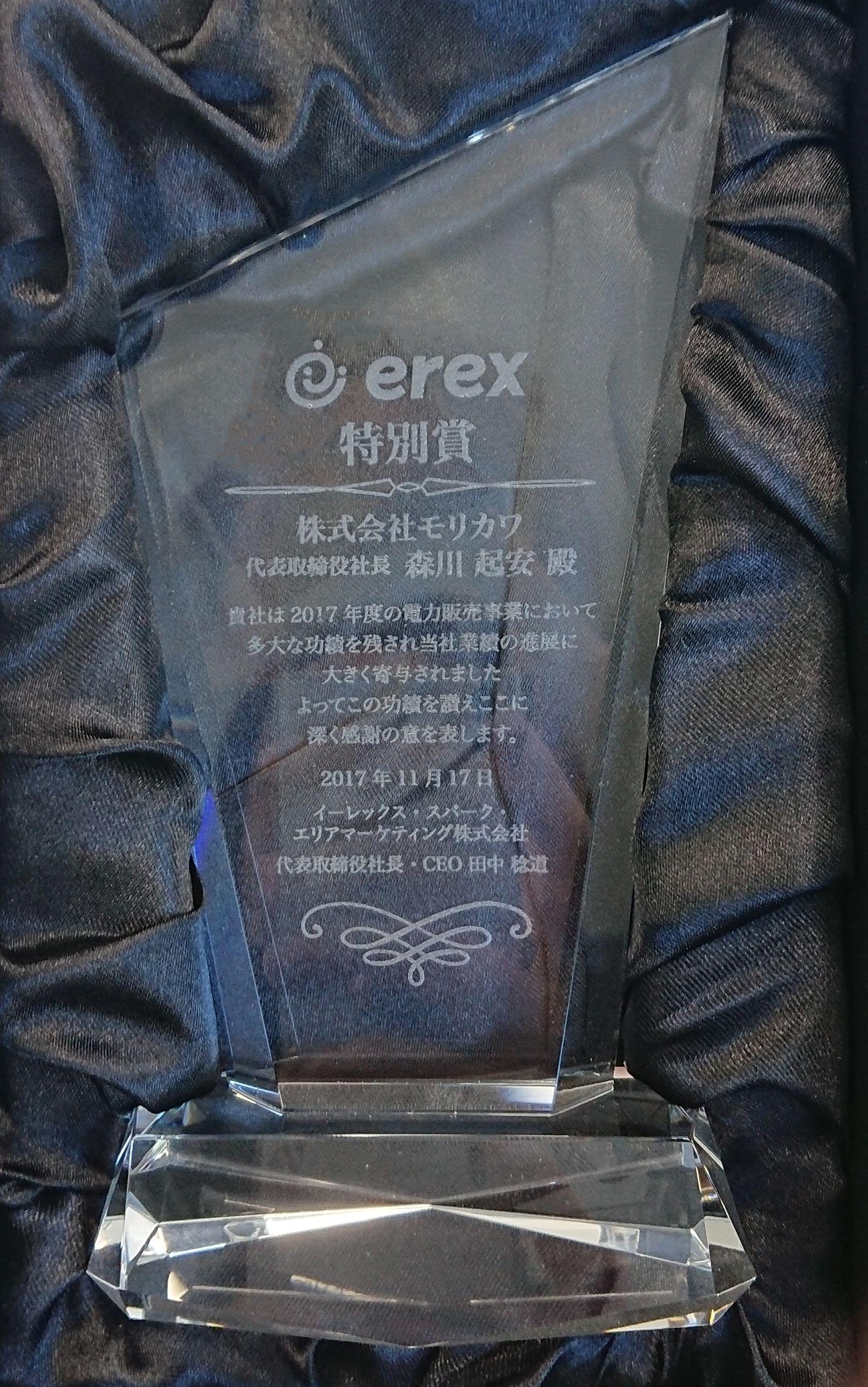 イーレックスより電力販売実績により特別賞を受賞