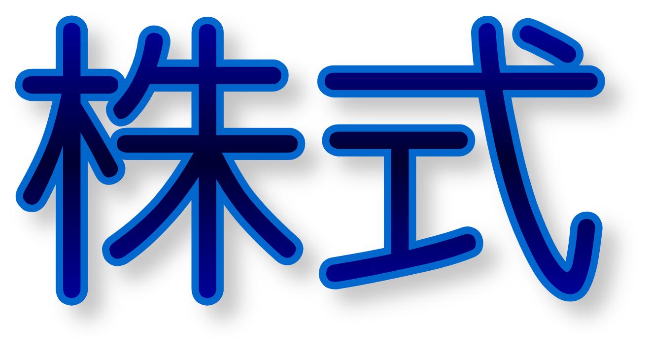 モリカワのでんき株式